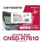 CNSD-R7610 パイオニア カロッツェリア 楽ナビ カーナビ 地図更新ソフト