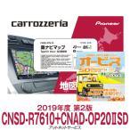 CNSD-R7610+CNAD-OP20IISD カロッツェリア 楽ナビ 地図更新ソフト オービスセット品 在庫有り