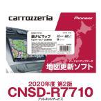 CNSD-R7710 パイオニア カロッツェリア 楽ナビ用地図更新ソフト 楽ナビマップ TypeVII Vol.7・SD更新版