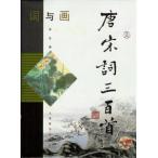 [中国語簡体字] 詞與画・唐宋詞三百首
