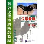 [中国語簡体字] 漢語教程(修訂本)第1冊下冊(1年級) 附MP3CD1張