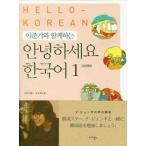 [ハングル] イジュンギと一緒に学ぶこんにちは韓国語1(日本語版)CD2枚(韓国本)