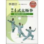 李徳印24式太極拳(付DVD1枚)