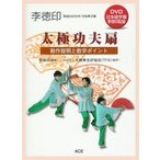 李徳印太極功夫扇(付DVD1枚)