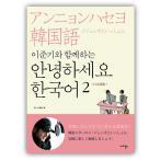 [ハングル] イジュンギと一緒に学ぶこんにちは韓国語2(日本語版)附CD2枚(韓国本)