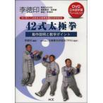 李徳印42式太極拳(付DVD1枚)