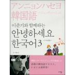 [ハングル] イジュンギと一緒に学ぶこんにちは韓国語3(日本語版)附CD2枚(韓国本)