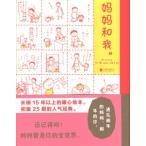 [中国語簡体字] 媽媽和我(おかあさんとあたし。)