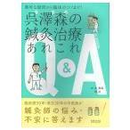 [日本語]呉澤森の鍼灸治療あれこれQ&A−素朴な疑問から臨床のコツまで!