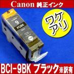 BCI-9PGBK ブラック Canon キヤノン 純正 インクカートリッジ 訳あり