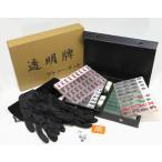 透明牌 透明麻雀牌 1種4牌のうち3牌が透明な特殊牌 セット 目隠し袋 + 黒手袋4人分 + 点数表