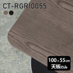 天板 天板のみ 板だけ 机 パソコンデスク ワークデスク 100cm DIY 突板 角丸長方形 リモートワーク 在宅勤務 作業台 テレワーク 高級感 木製 日本製