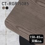 天板 天板のみ 板だけ 机 テーブルトップ 在宅勤務 150cm DIY 突板 角丸長方形 ダイニングテーブル パソコンデスク リモートワーク 作業台 高級感 木製 日本製