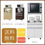 レンジ台 幅60 レンジボード 小型 キッチン収納 ダイニング 完成品 ikea風 ニトリ風