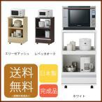 レンジ台 幅60 レンジボード 小型 キッチン収納 レンジラック 完成品 ikea風 ニトリ風