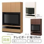 壁面収納 家具 テレビ台 テレビボード 収納 おしゃれ ハイタイプ IKEAニトリ無印風
