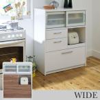 食器棚 電子レンジ台 キッチンボード 完成品 収納 北欧 おしゃれ カフェ ワイド MR-900