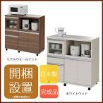 キッチンカウンター 完成品 レンジ台 キッチン収納 おしゃれ 間仕切り 幅100 北欧 ミッドセンチュリー
