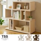 ディスプレイラック 本棚 飾り棚 北欧 間仕切りオープン 見せる 木製 おしゃれ マガジン a4 カフェ