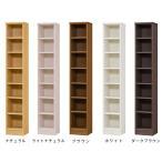 本棚 書棚 薄型 コミック 木製 おしゃれ ブックシェルフ 北欧 スリム a4 すきま 収納 約幅30cm IKEAニトリ無印風 ダークブラウン