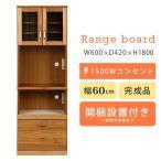 レンジ台 幅80 木製 作業台 北欧 大型 完成品 キッチン収納 アンティーク ikea風 ニトリ風