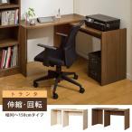 パソコンデスク コーナー pcデスク L字 伸縮 オフィス 北欧 学習机 おしゃれ