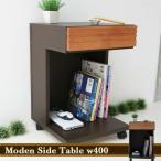 サイドテーブル おしゃれ ナイトテーブル キャスター付き ミッドセンチュリー 木製 幅40cm ベッドサイドテーブル インテリア