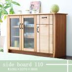 キャビネット 北欧 木製 完成品 食器棚 本棚 ナチュラル ガラス扉 幅100cm カフェ