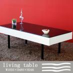 ローテーブル ガラス ホワイト センターテーブル 白 リビング モダン デザイナーズインテリア