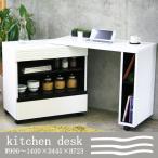 キッチンカウンター カウンターテーブル コーナー キッチンデスク 幅90 伸縮 収納 角