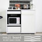 キッチンカウンター 完成品 収納 おしゃれ 幅120 白 レンジ台 レンジボード ホワイト