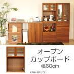 食器棚 おしゃれ キッチンキャビネット カップボード 北欧 ガラス 収納 扉 ミッドセンチュリー カップボード