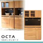 レンジ台付き食器棚 ナチュラル おしゃれ レンジボート 木製 北欧 キッチンボード 収納 ikea風 ニトリ風