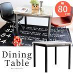 ダイニングテーブル 2人用 アンティーク レトロ ダイニング 食卓
