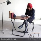 折りたたみデスク チェアー テーブル 折り畳み おしゃれ 机 椅子 アウトレット