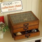 コレクションケース ガラス コレクションボックス 完成品 木製 アンティーク風 アクセサリーケース MOK-2523 モペ
