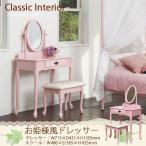 ドレッサー おしゃれ スツール付き 姫系 ピンク 鏡台 一面ドレッサー 化粧台