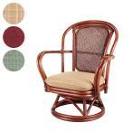 チェア 和室 籐 回転椅子 和風 リビング おしゃれ 部屋 回転座椅子 いす 座椅子 PCチェア リビングチェア