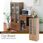 食器棚 おしゃれ アンティーク キッチン収納 ダイニング ボード キッチンキャビネット 約幅60