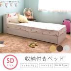 ベッド 収納付き セミダブル 寝具 新生活 家具