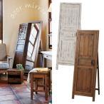 アンティーク調スタンドミラー 扉付き 木製