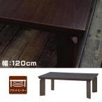 こたつ テーブル 長方形 幅120cm 炬燵 ローテーブル おしゃれ 和風 モダン フラットヒーター