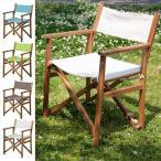 ガーデンチェア 椅子 屋外 折りたたみ庭木製