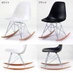 イームズ ジェネリック家具 デザイナーズチェア ロッカーベース  デザインチェア ロッキングチェア