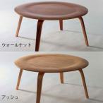 ローテーブル イームズ 北欧 おしゃれ ジェネリック品 テーブル 机 イームズコーヒーテーブル