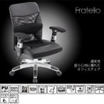 キャスター付き椅子 オフィス用 デスクチェア