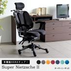 パソコンチェア オフィスチェア 高機能 多機能 HARA Chair ハラチェア Super Nietzsche II スーパーニーチェ2