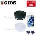 ロードバイク GIOS ジオス バーテープ