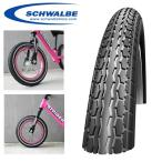 【即納】【在庫あり】SCHWALBE シュワルベ 自転車 タイヤ HS140 BK 12 1/2x1.75 WB
