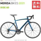 メリダ ロードバイク メリダ ライド80 2019 MERIDA RIDE80 EG21 送料無料